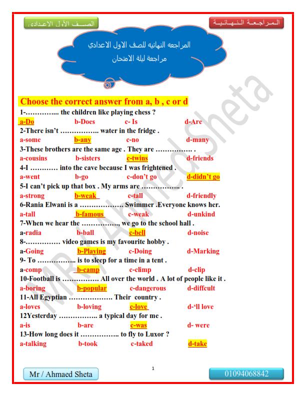 125 سؤال اختياري | مراجعة ليلة امتحان اللغة الانجليزية بالإجابات اولى اعدادى ترم اول Ayo_ay12