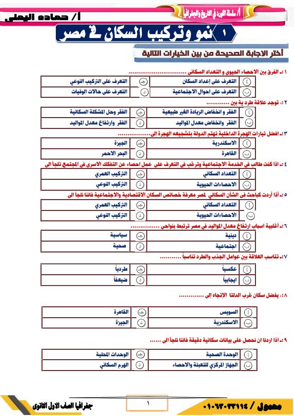 اقوي ملزمه مراجعه جغرافيا للصف الاول الثانوي ترم ثاني بالاجابات أ/ حماده اليمني Emaili10