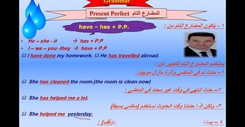 مراجعة منهج اللغه الانجليزيه ثالثة ثانوي مستر/ أحمد البرماوي Etnplk10