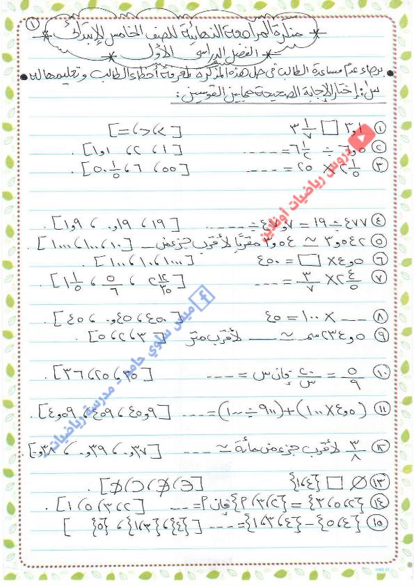 160 سؤال اختيار من متعدد في الرياضيات بالاجابات للصف الخامس الابتدائي لامتحان نصف العام Iao_ay10