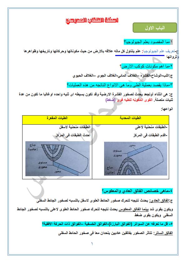 حل أسئلة كتاب جيولوجيا الثانوية العامة Iyoo_a10