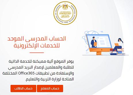 إنشاء البريد الإلكترنى الموحد للمعلمين على اوفيس 365 وإستخدام برنامج التيميز Microsoft Teams Ogimag10