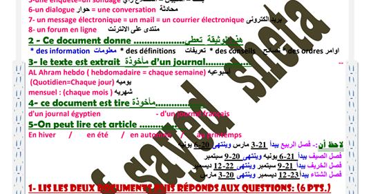 ورق مراجعة ليلة امتحان اللغة الفرنسية للثانوية العامة Safe_i12