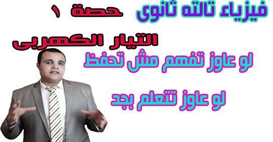 شرح فيزياء ثالثة ثانوي بالنظام الحديث.. يعنى هتفهم مش هتحفظ مستر/ احمد فتحى Safe_i16