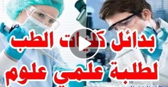 بدائل كليات الطب لعلمي علوم Safe_i18