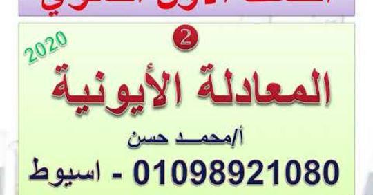 كيمياء.. شرح وتبسيط المعادلة الايونيه للصف الاول الثانوي مستر/ محمد حسن Safe_i20