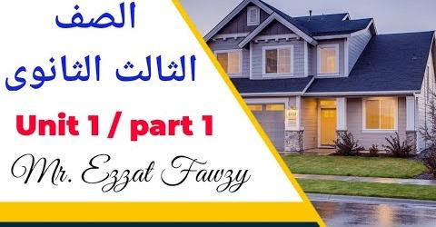 لغة انجليزية: شرح  Unit 1 للثانوية العامة 2021 .. فيديو Ezzat Fawzy Safe_i22
