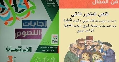 مراجعة اللغة العربية للصف الثالث الثانوي | حل النصوص المتحررة | التكافل الاجتماعي في الإسلام Safe_i34