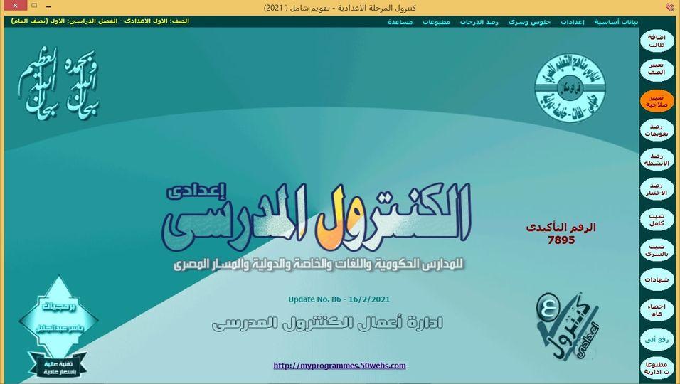 برنامج كنترول الاعدادى  (تقويم شامل) - الاصدار 86 للمدارس الحكومية واللغات والتجريبية والخاصة والدولية ومدارس المسار المصرى Safe_i52