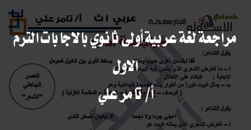 مراجعة لغة عربية أولى ثانوي بالاجابات الترم الاول أ/ تامر علي Safe_i55