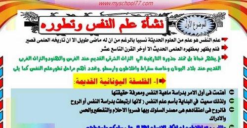 مراجعة علم نفس واجتماع الصف الثاني الثانوي الترم الاول أ/ محمد رمضان Safe_i57