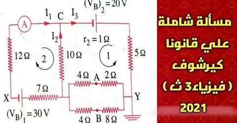 مسألة شاملة علي كيرشوف... فيزياء 3 ثانوي