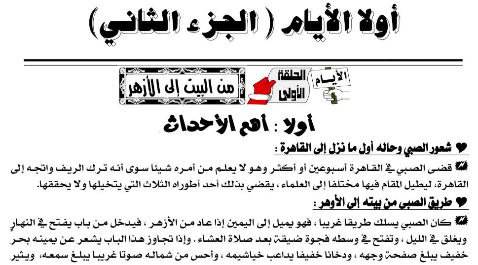مراجعة (قصة الأيام لطه حسين) للثانوية العامة أ/ محمد مصطفى مدكور Screen11