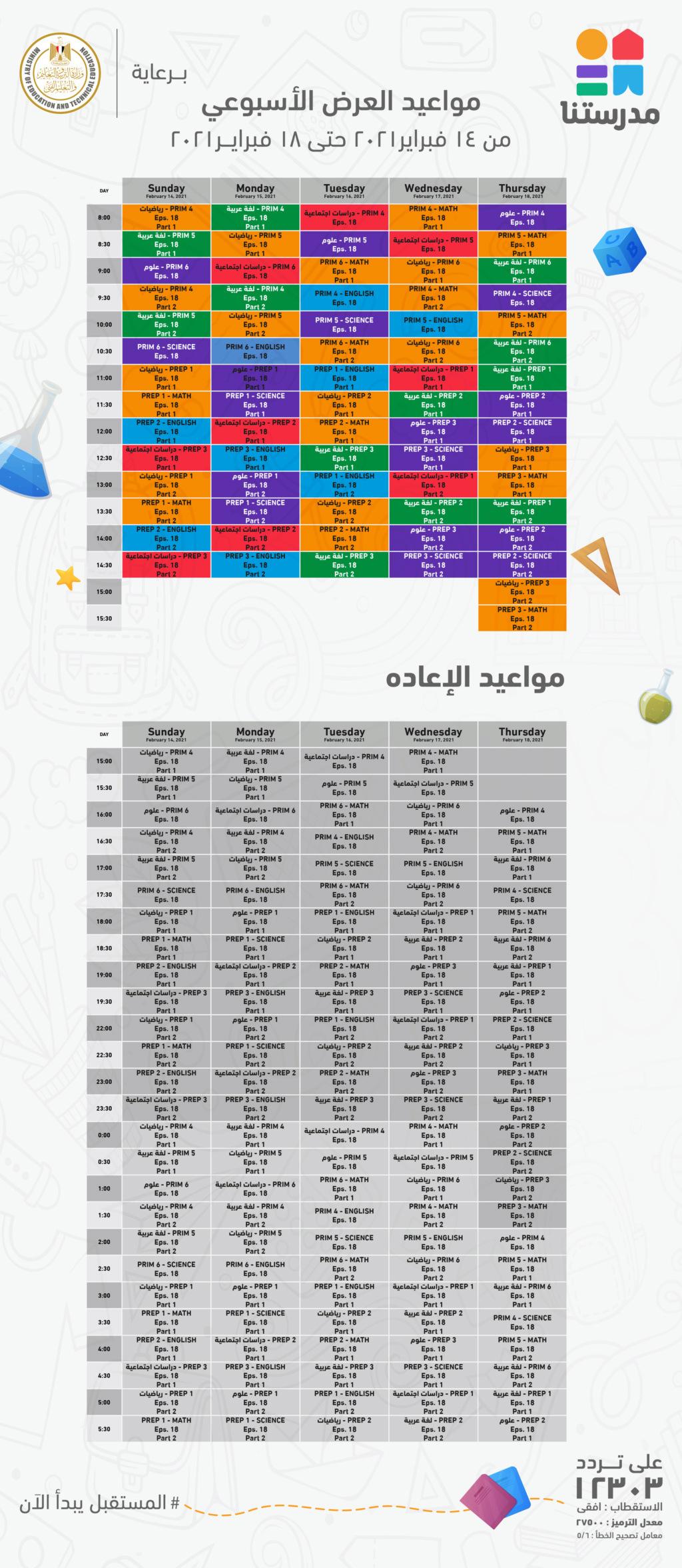 """مواعيد عرض البرامج التعليمية للأسبوع الثامن عشر على قناة """"مدرستنا"""" Table_10"""