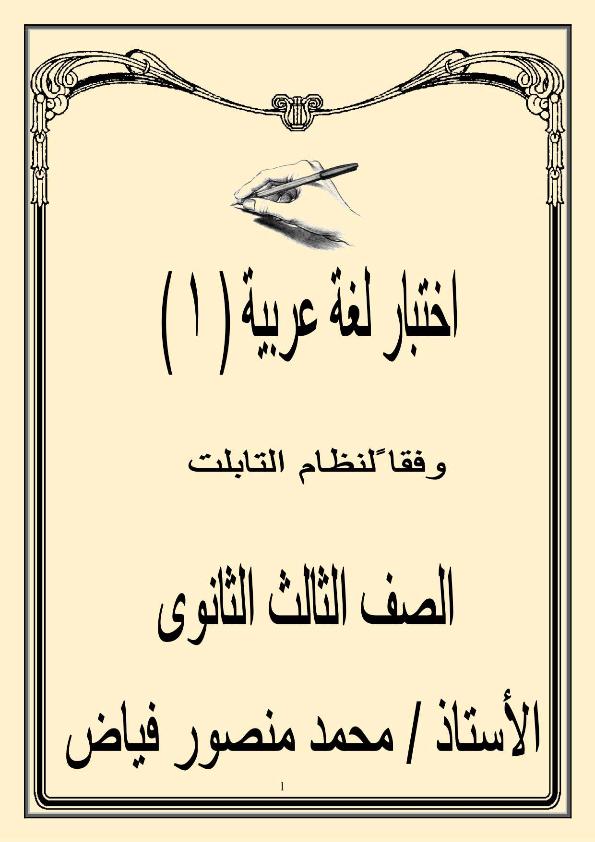 امتحان لغة عربية شامل جميع الفروع للصف الثالث الثانوى نظام جديد أ/ بدر الجمل Yoo_oo10