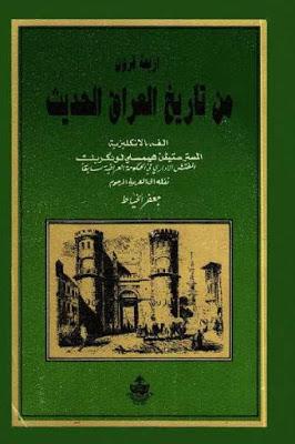 تحميل كتاب أربعة قرون من تاريخ العراق الحديث ، ستيفن هيمسلي لونكريك 1000_f28