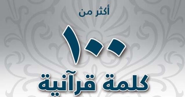 أكثر من 100 كلمة قرآنية قد تفهم خطأً 911