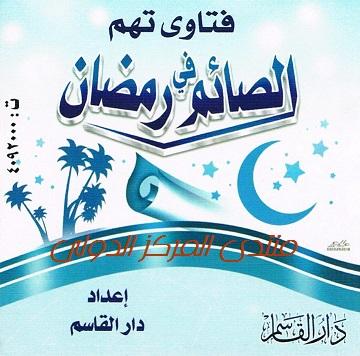 فتاوى تهم الصائم في رمضان Matwiy11