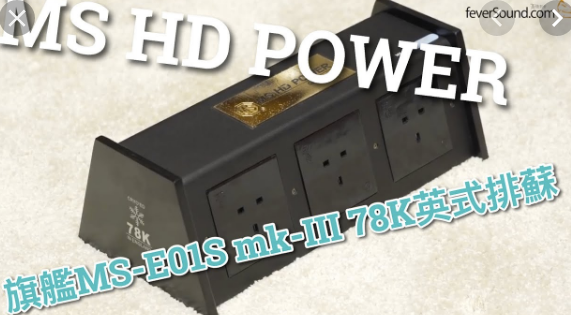 MS Power Block (Sold) Ms-e0110