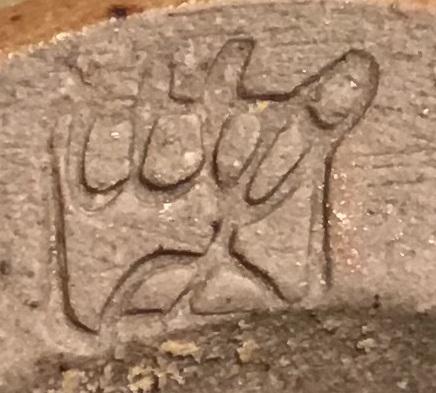 Strange Swirly Signed mark on transcluscent small bowl Img_6120