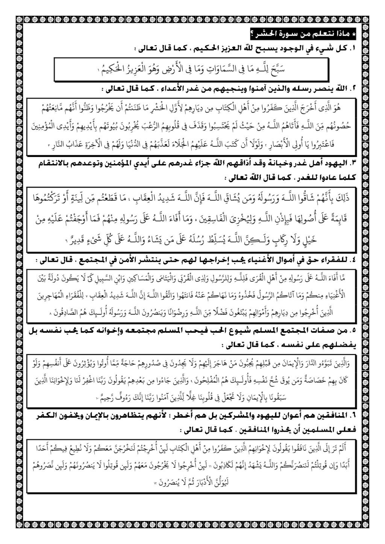 اقوى مذكرة فى التربية الاسلامية للصف الخامس س و ج Ilovep11