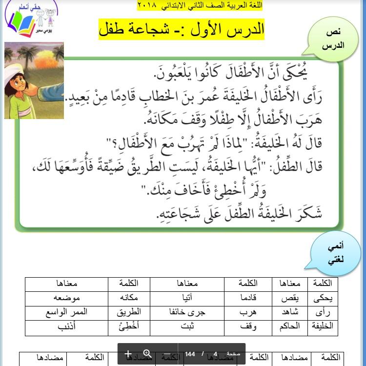 ملزمة اللغة العربية للصف الثانى الابتدائى ترم ثانى 2019 Untitl15