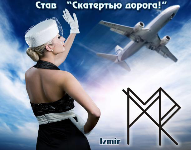 Скатертью дорога  4eeb9610