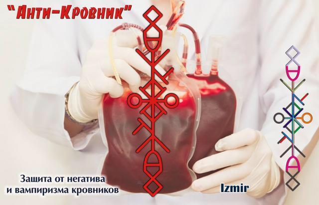 Анти-кровник D7b58e10