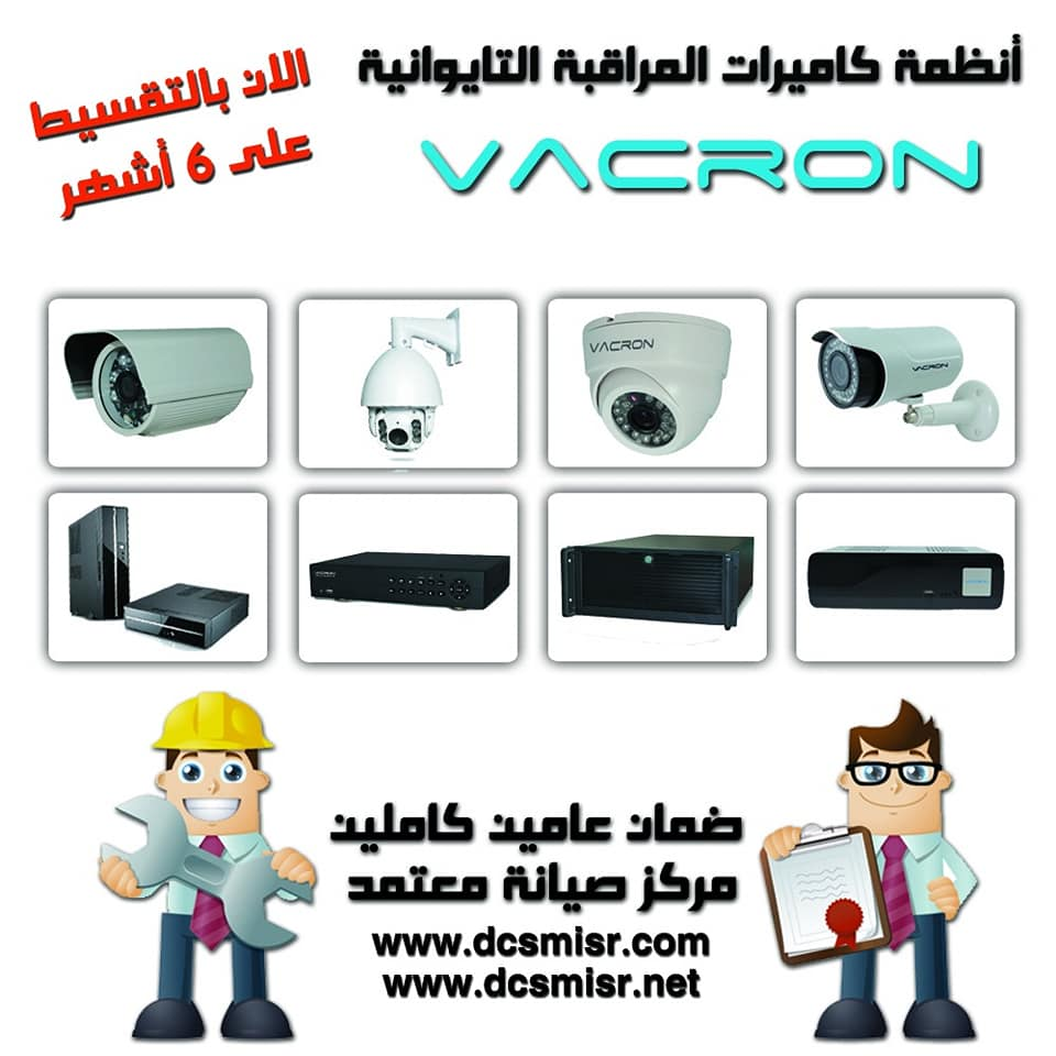 ارخص وافضل كاميرات مراقبة فى مصر 50527311