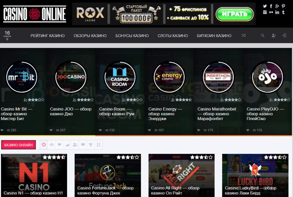 Обзоры казино https://casinobi.ru/ отзывы казино Aa_10