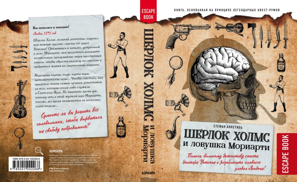 Escape Book 04 - Le Piège de Moriarty Russe10