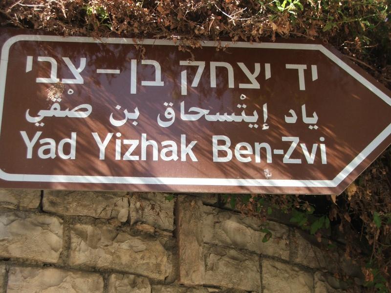 COLLOQUE MONDIAL DE L'ALLIANCE ISRAELITE UNIVERSELLE A JERUSALEM LE 26 ET 27 OCTOBRE 2010 Dscf8010