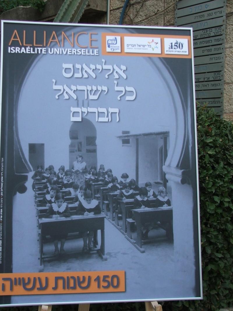 COLLOQUE MONDIAL DE L'ALLIANCE ISRAELITE UNIVERSELLE A JERUSALEM LE 26 ET 27 OCTOBRE 2010 Dscf8111