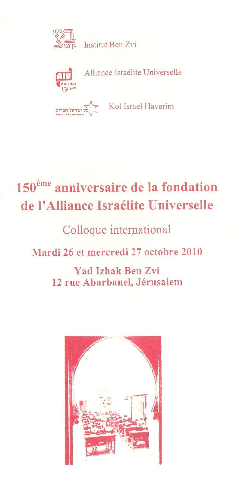 COLLOQUE MONDIAL DE L'ALLIANCE ISRAELITE UNIVERSELLE A JERUSALEM LE 26 ET 27 OCTOBRE 2010 Z_58510