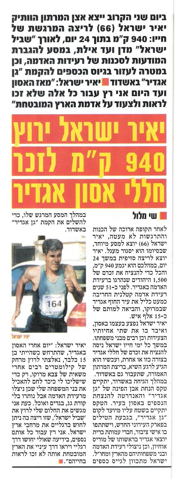 BONNE CHANCE YAIR ISRAEL NOTRE CHAMPION DE COURSE A PIED D'AGADIR Z_66510