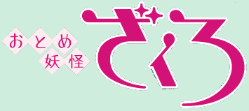 Otome youkai Zakuro Otome10