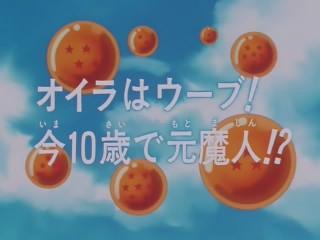 Dragon Ball Z : Épisodes 289-290-291 290010