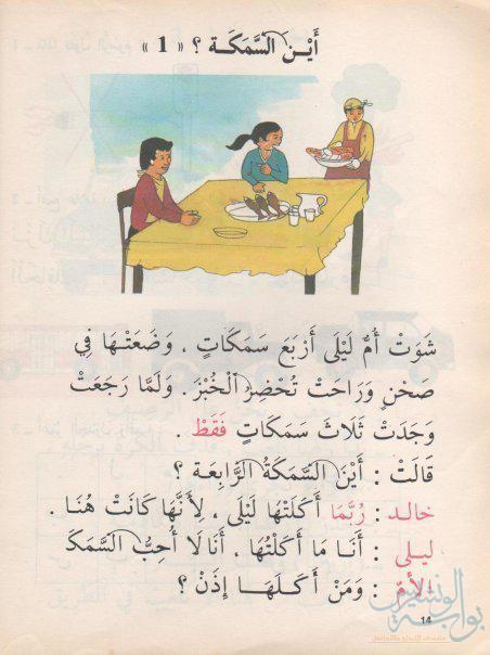 صوراشياء من ذكريات الطفولة  1211