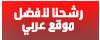 رشح موقعنا لمنصب افضل موقع عربي