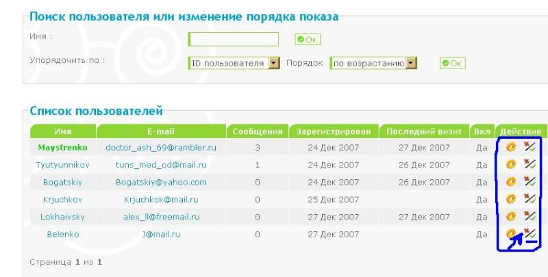 """Надпись """"Модераторы"""" заменить на имена модераторов 2310"""