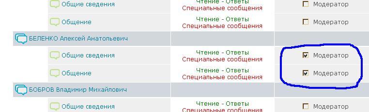"""Надпись """"Модераторы"""" заменить на имена модераторов 2410"""