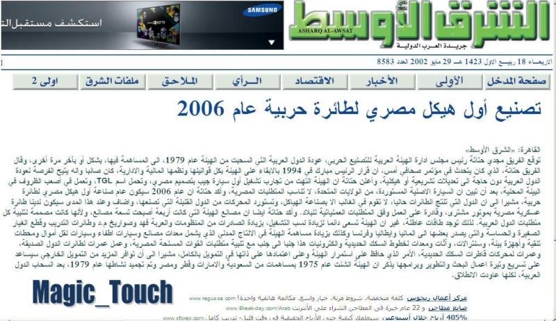 الطائرات المصريه المحليه الصنع افضل من اى طائره اجنبيه - صفحة 2 Fighte13