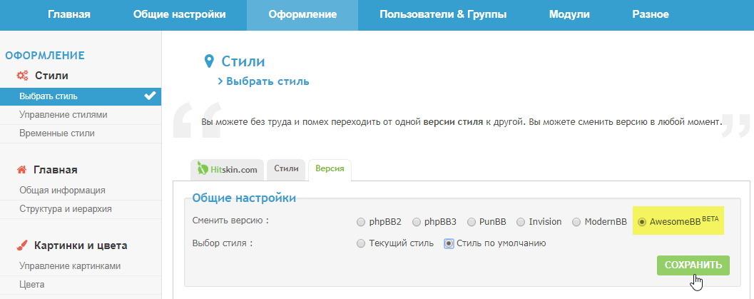 Откройте для себя «AwesomeBB»: новая версия форумов Forum2x2 Image_10