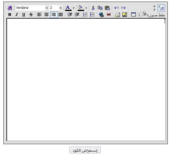 محرر أكواد الـ HtmL 2004-045