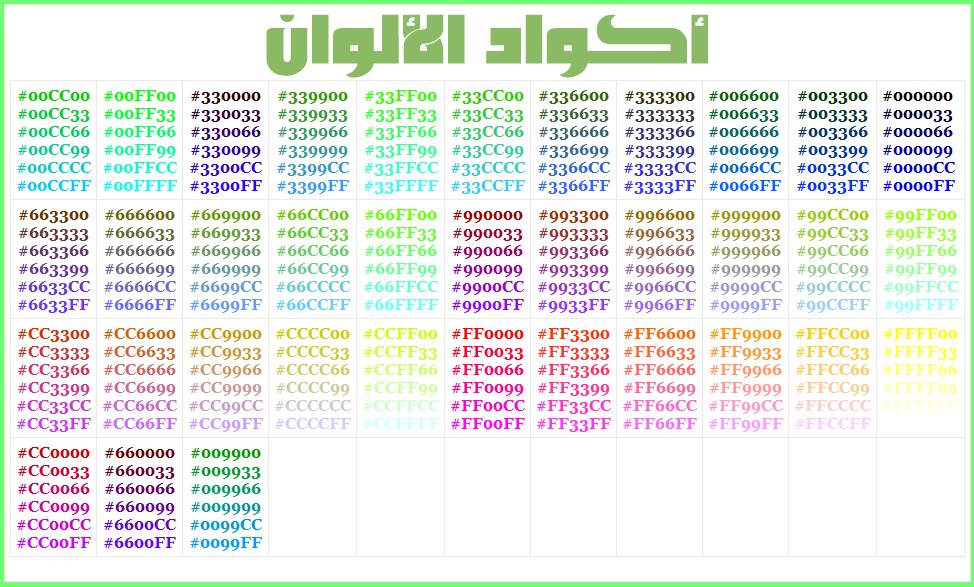 حصريا كود مكتبة أكواد الألوان للمصممين رائعة جدا 2011-016