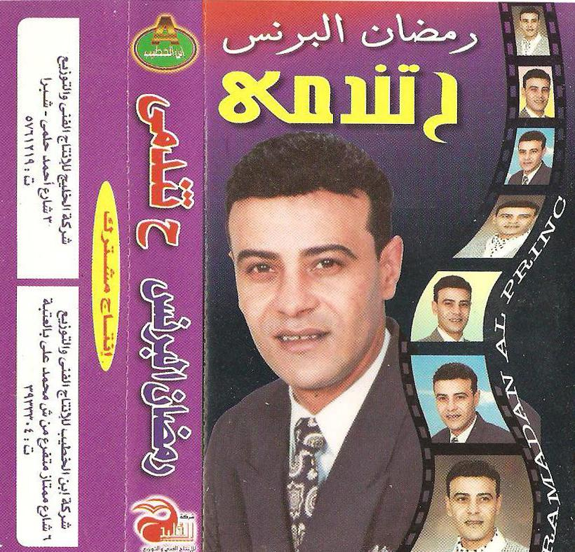 احلي ما قدم رمضان البرنس 3 By رمضان البرنس Ramadan El Brens On Amazon Music Amazon Com