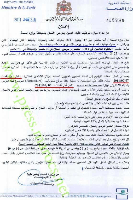 وزارة الصحة: إعلان عن مباراة لتوظيف 300 طبيبا عاما و 20 جراح الأسنان و 20 صيدلي Medeci10