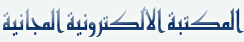 المـــــكتبه الالــــــكترونيــه