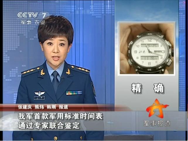 [Chine] Système de navigation Beidou 112