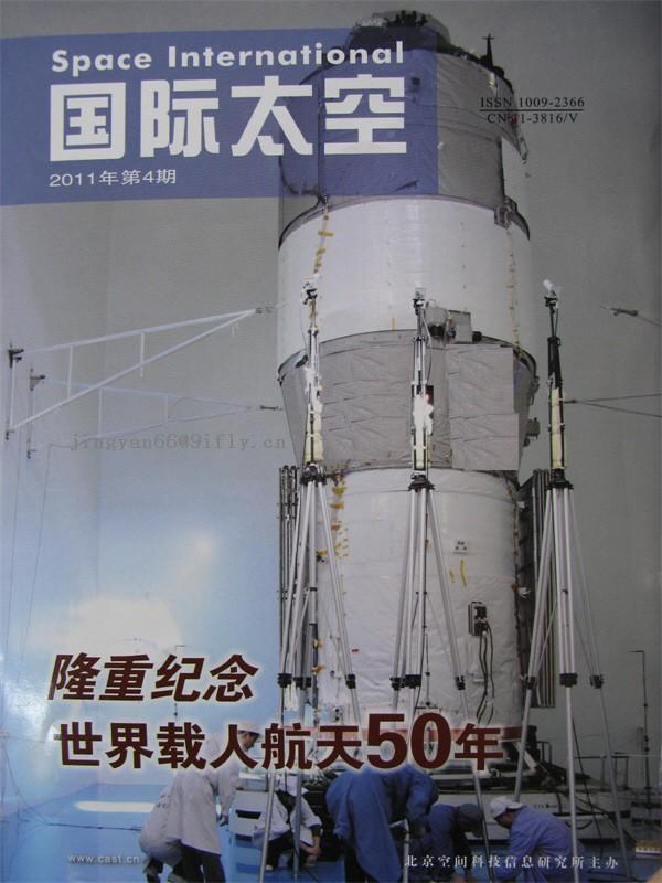[Chine] Futur vol chinois : Shenzhou 8/9/10, Tiangong 1 (2011 ?) - Page 6 20003310